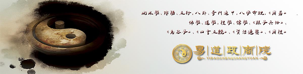 武汉风水师